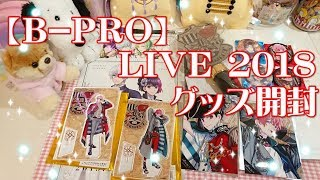 【B-PRO】 SUMMER LIVE 2018 グッズ開封(再アップ)