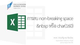 สอน Excel: การลบ non-breaking space (&nbsp) หรือ char(160) หรือ 0xA0 (Remove non breaking space)