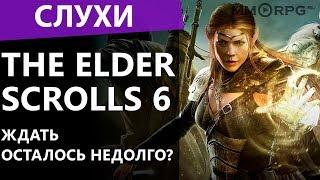 The Elder Scrolls 6. Ждать осталось недолго? Слухи