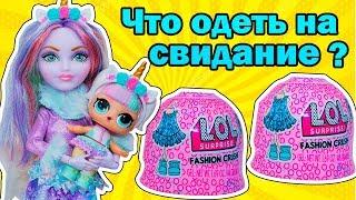 СЕМЕЙКА ЕДИНОРОЖКИ Куклы ЛОЛ Сюрприз! Мультик LOL Families Surprise! Распаковка Fashion Crush