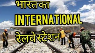 preview picture of video 'भारत का अंतरराष्ट्रीय रेलवे स्टेशन International Railway Station | India | Nepal |l'