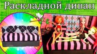 Как сделать раскладной диван для кукол / How to make the sofa bed for dolls