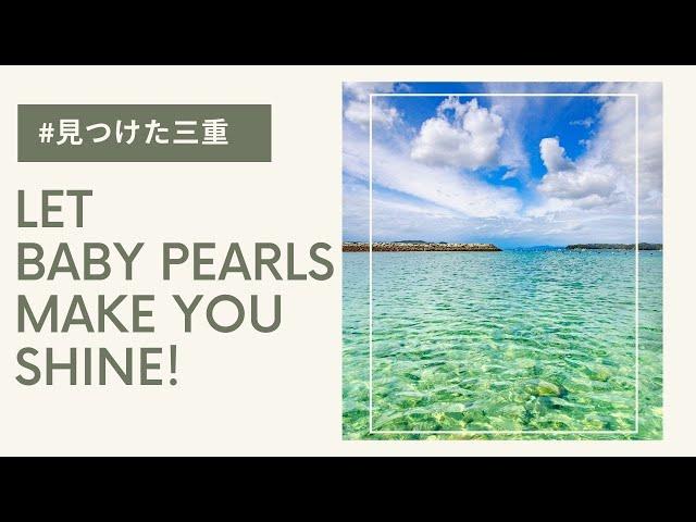 #見つけた三重 ~真珠・pearl~
