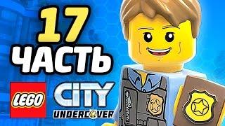 LEGO City Undercover Прохождение - ЧАСТЬ 17 - БАНДА РЕКСА