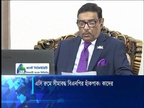 বিএনপির আন্দোলন শুধু তর্জন-গর্জন আর হাঁকডাকেই: ওবায়দুল কাদের | ETV News