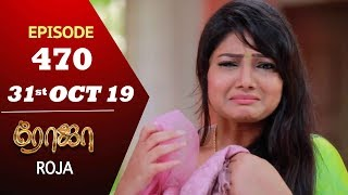 ROJA Serial | Episode 470 | 31st Oct 2019 | Priyanka | SibbuSuryan | SunTV Serial |Saregama TVShows
