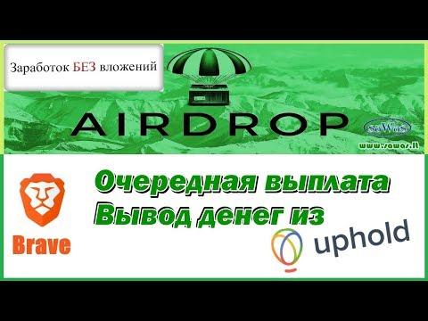 Brave - Очередная выплата. Вывод денег из Uphold - Заработок БЕЗ вложений. AirDrop, 9 Июля 2019