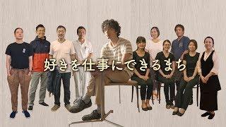 動画リンク:大阪に住むサラリーマンが、突如、津山市での勤務を命じられ、ミッションを遂行する!(前編)