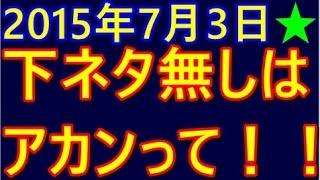 ジャニーズWEST★桐山&中間&濱田「下ネタ禁止は本当にやめて下さいよ~!!」