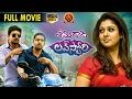 Download Video Seenugadi Love Story Full Movie || 2017 Telugu Movies || Nayanthara, Udayanidhi Stalin, Santhanam