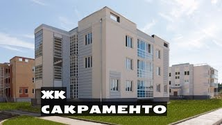 ЖК САКРАМЕНТО. от 2,2 млн.// Восток Московской области. Балашиха