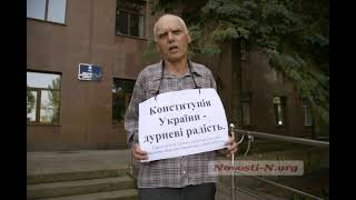 Николаевский монопикетчик у здания ОГА протестует против помпезного празднования Дня Конституции