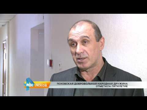 Новости Псков 17.04.2017 # Пятилетие народной дружины