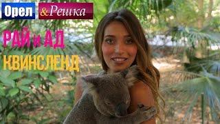 Орел и решка. Рай и Ад - Райский Квинсленд | Австралия  (1080p HD)