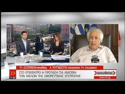 Α. Ρουπακιώτης: Όλα είναι έτοιμα, δεν θα υπάρξει κανένα πρόβλημα | 04/07/2019 | ΕΡΤ