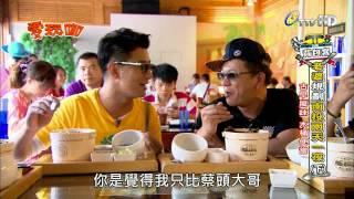 愛玩咖 2014-11-05 南投背包客(下)