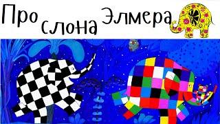 "Мультфильм Сказка ""Элмер и Пропавший Мишка"". Elmer and the lost Teddy in russian"
