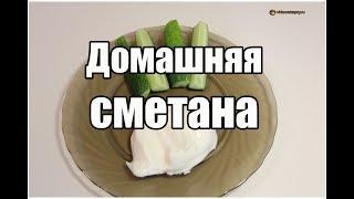 Как сделать сметану / How to make sour cream | Видео Рецепт