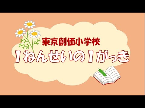 東京創価小学校 1ねんせいの1がっき