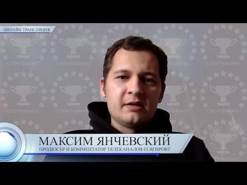 Продюсер и комментатор Eurosport Максим Янчевский о Спортамиксе