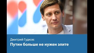 Путин больше не нужен элите - Дмитрий Гудков