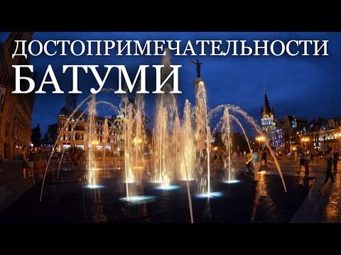 Достопримечательности Батуми. Приморский бульвар, Площадь Европы, Площадь Пьяцца. Отдых в Батуми!
