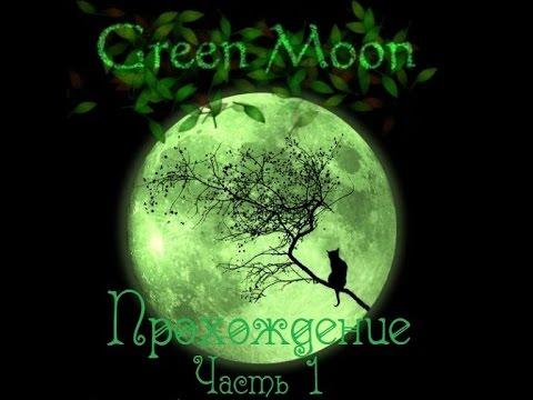 Green Moon(walkthrough) - part 1 / Зеленая луна(прохождение) - часть 1