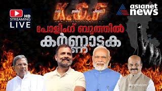 Asianet News Live TV   Malayalam News Live   ഏഷ്യാനെറ്റ് ന്യൂസ് ലൈവ്    LIVE Updates