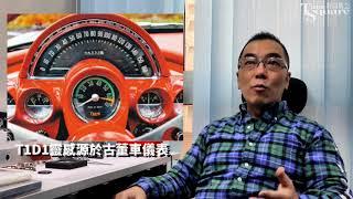 【WATCH PEOPLE】一個機械工程師 一個香港腕錶品牌