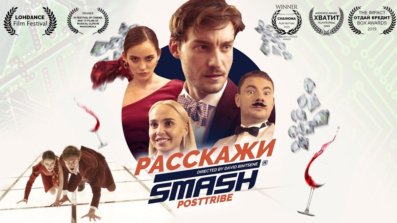 Smash — Расскажи