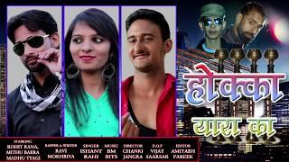Hooka Yarra Ka|New Haryanvi Most Popular DJ Song 2018| HR MOVIE