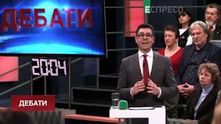 Еспресо: Дебати | 18 квітня
