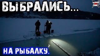 Зимняя рыбалка на Оке в декабре с друзьями! Опасный лед  Окунь и Ерш. Ловля на мормышку.