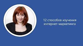 12 способов изучения интернет-маркетинга. Вебинар WebPromoExperts #123