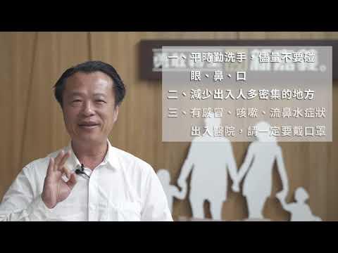 嘉義縣政府武漢肺炎防疫宣導影片