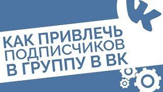 Раскрутка Вконтакте: Как привлечь подписчиков в группу ВК и почему конкурсы лучше, чем накрутка