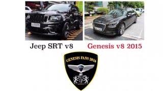 جينيسيس ٨ سلندر ٢٠١٥ V.S جيب SRT ٨ سلندر /Genesis 2015 v.s Jeep SRT