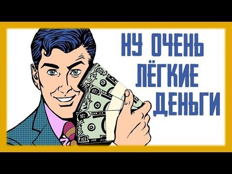 Как заработать легко и много БЕЗ ВЛОЖЕНИЙ / Реально платит от 1 рубля за клик