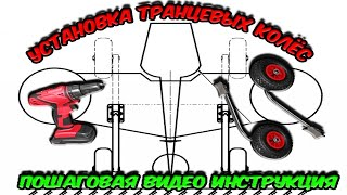 Установка транцевых колес на нднд