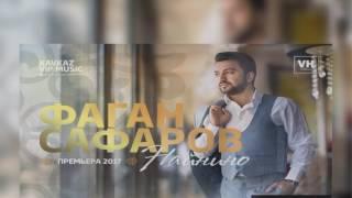 Фаган Сафаров  - Найнино (Премьера Трека 2017)