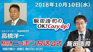 2018年10月10日水コメンテーター高橋洋一