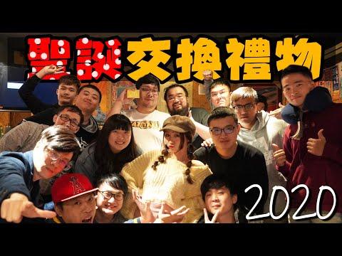 2020 瘋狗娛樂聖誕交換禮物 Feat.龜狗仁豪 威力 子喵喵 小品 Yoro 基隆東 石油王 殺手番薯