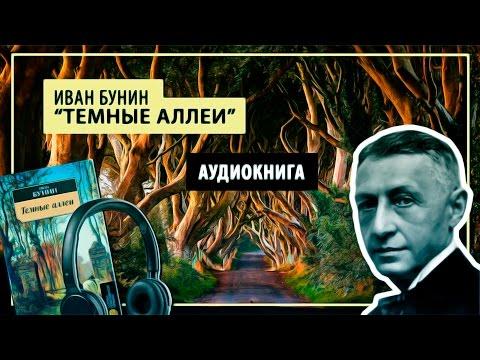 "Рассказ ""Темные аллеи"" Ивана Бунина [АУДИОКНИГА]"