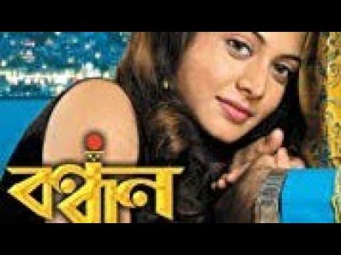 Bandhan bengali full movie