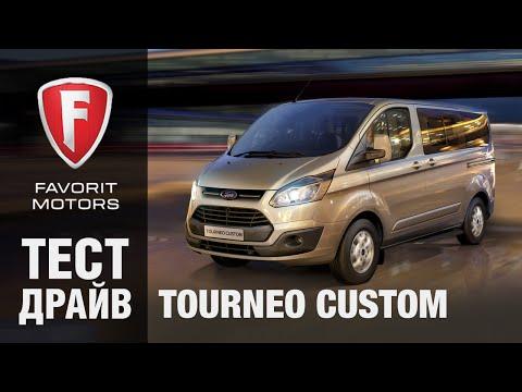 Ford Tourneo Custom Минивен класса M - тест-драйв 3
