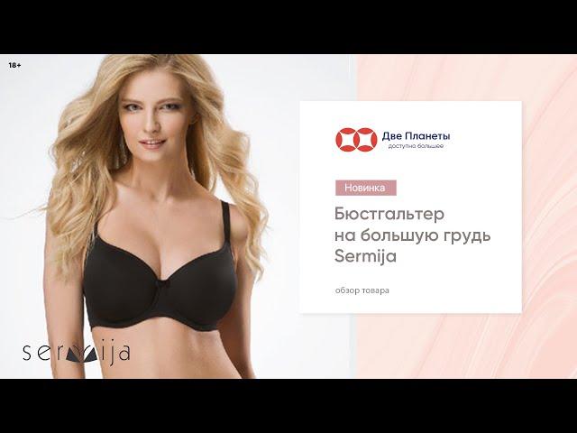 Видео Бюстгальтер SERMIJA 170-16-L,Черный
