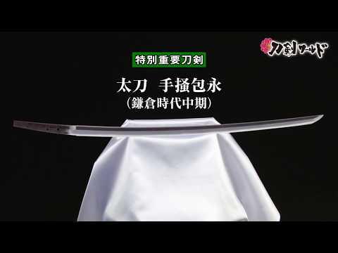 太刀 銘 包永(金象嵌)本多平八郎忠為所持之の動画