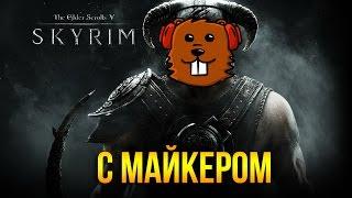 The Elder Scrolls V: Skyrim.Прохождение игры от Miker'a 1 часть