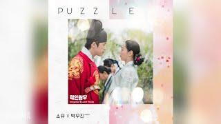 소유(SOYOU), 박우진(Park Woo Jin)(AB6IX) - Puzzle (철인왕후 OST) Mr. Queen OST Part 4