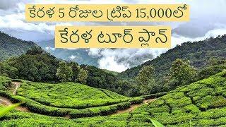 Kerala trip 5days in 15 Thousand Rupees in Telugu || Kerala tour